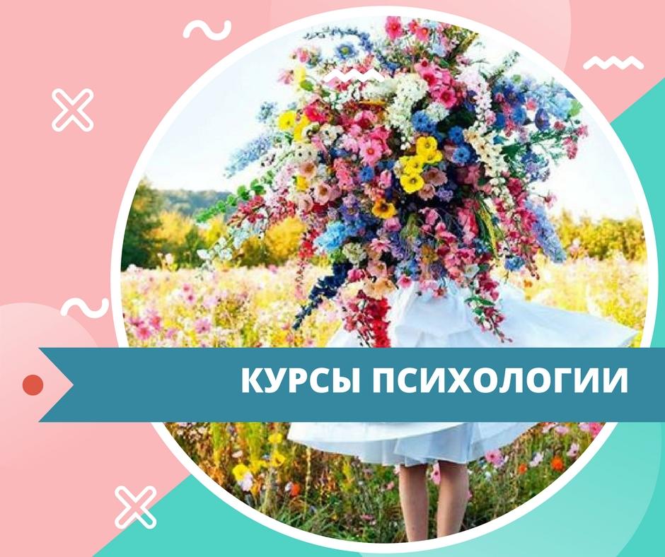 школа психологии крым